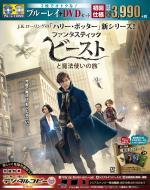 【Blu-ray】 【初回仕様】ファンタスティック・ビーストと魔法使いの旅 ブルーレイ&DVDセット(2枚組 / デジタルコピー付)