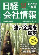 【雑誌】 日経会社情報 / 日経会社情報 2017年 春号 大判 送料無料