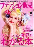 【雑誌】 ファッション販売編集部 / ファッション販売 2017年 4月号 送料無料