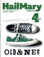 【雑誌】 Hail Mary Magazine編集部 / Hail Mary Magazine (ヘイルメリーマガジン) 2017年 4月号 送料無料