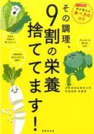 【単行本】 東京慈恵医大学付属病院 / その調理、9割の栄養捨ててます!