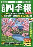 【雑誌】 会社四季報 / 会社四季報 春号 ワイド版 2集 2017年 4月号 送料無料