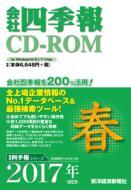 【ムック】 雑誌 / 会社四季報CD-ROM 2017年2集 春号 送料無料