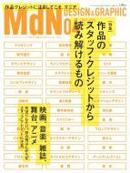 【雑誌】 MdN編集部 / MdN (エムディエヌ) 2017年 4月号 送料無料