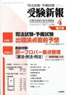 【雑誌】 受験新報編集部 / 受験新報 2017年 4月号 送料無料