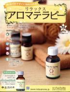 【雑誌】 リラックスアロマテラピー / リラックスアロマテラピー 2017年 3月 15日号 送料無料
