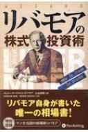 【単行本】 ジェシー・ローリストン・リバモア / リバモアの株式投資術 ウィザードブックシリーズ 送料無料
