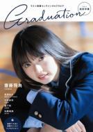 【ムック】 雑誌 / Graduation 2017 高校卒業 東京ニュースMOOK 送料無料