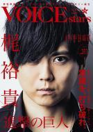 【ムック】 雑誌 / TVガイドVOICE STARS Vol.1 東京ニュースMOOK 送料無料