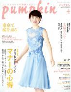 【雑誌】 Pumpkin編集部 / Pumpkin (パンプキン) 2017年 4月号