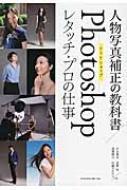 【単行本】 村上良日 / 人物写真補正の教科書 Photoshopレタッチ・プロの仕事 送料無料
