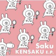 【CD】 Saku / KENSAKU E.P.