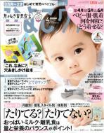 【雑誌】 ひよこクラブ編集部 / ひよこクラブ 2017年 4月号