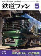 【雑誌】 鉄道ファン編集部 / 鉄道ファン 2017年 5月号 送料無料