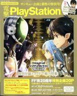 【雑誌】 電撃プレイステーション編集部 / 電撃PlayStation 2017年 3月 30日号