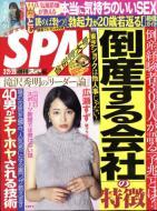 【雑誌】 週刊SPA!編集部 / 週刊SPA! (スパ) 2017年 3月 28日合併号