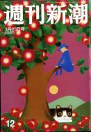 【雑誌】 「週刊新潮」編集部 / 週刊新潮 2017年 3月 23日号