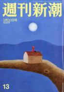 【雑誌】 「週刊新潮」編集部 / 週刊新潮 2017年 3月 30日号