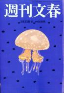【雑誌】 週刊文春編集部 / 週刊文春 2017年 3月 23日号