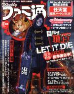 【雑誌】 ファミ通  / 週刊ファミ通 2017年 3月 23日号