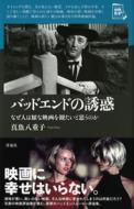 【単行本】 真魚八重子 / バッドエンドの誘惑 なぜ人は厭な映画を観たいと思うのか 映画秘宝セレクション 送料無料
