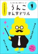 【全集・双書】 文響社編集部 / うんこかん字ドリ...