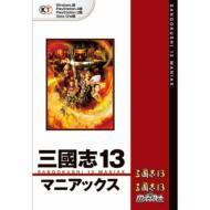 【単行本】 コーエーテクモゲームス出版部 / 三國志13マニアックス 送料無料