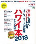 【ムック】 雑誌 / ハワイ本オアフ最新2018 エイムック 送料無料