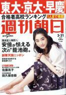 【雑誌】 週刊朝日編集部 / 週刊朝日 2017年 3月 31日号