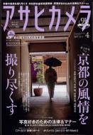 【雑誌】 アサヒカメラ編集部 / アサヒカメラ 2017年 4月号