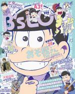【雑誌】 Bs-LOG編集部 (BS-LOGコミックスエンターブレイン) / Bs-LOG (ビーズログ) 2017年 5月号