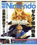 【雑誌】 デンゲキニンテンドー編集部 / 電撃Nintendo 2017年 5月号