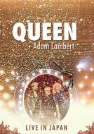 【DVD】 Queen / Adam Lambert / Live In Japan Summersonic 2014 【完全生産限定盤BOX】 (DVD+CD+Tシャツ / Lサイズ) 送料無