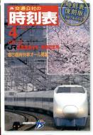 【雑誌】 JTB時刻表 / 時刻表 復刻版 1987年4月号 JTB時刻表 2017年 5月号増刊 送料無料