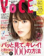 【雑誌】 VOCE編集部 / VOCE (ヴォーチェ) 2017年 5月号
