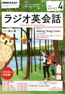 【雑誌】 NHKラジオ ラジオ英会話 / NHKラジオ ラジオ英会話 2017年 4月号 NHKテキスト