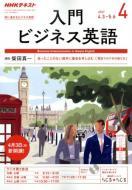 【雑誌】 NHKラジオ入門ビジネス英語 / NHKラジオ 入門ビジネス英語 2017年 4月号 NHKテキスト