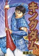 【コミック】 原泰久 ハラヤスヒサ / キングダム 46 ヤングジャンプコミックス