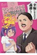 【コミック】 ゆうきゆう ユウキユウ / マンガで分かる診療内科アランの幸福論編 YKコミックス