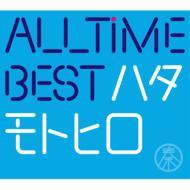 【CD】初回限定盤 秦基博 ハタモトヒロ / All Time Best ハタモトヒロ 【DVD付初回限定盤】 送料無料