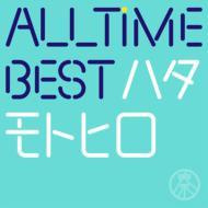【CD】 秦基博 ハタモトヒロ / All Time Best ハタモトヒロ 【通常盤】 送料無料
