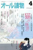 【雑誌】 オール讀物編集部 / オール讀物 2017年 4月号