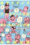 【コミック】 えびはら武司 / 藤子スタジオアシスタント日記 まいっちんぐマンガ道 名作秘話編 送料無料