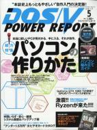 【雑誌】 DOS/V POWER REPORT編集部 / DOS / V POWER REPORT (ドス ブイ パワー レポート) 2017年 5月号 送料無料