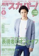 【雑誌】 月刊スカパー! / 月刊 スカパー ! 2017年 4月号