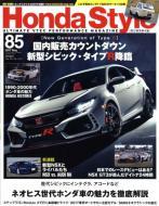 【雑誌】 Honda Style編集部 / Honda Style (ホンダ スタイル) 2017年 5月号 送料無料