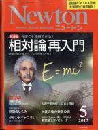 【雑誌】 Newton編集部 / Newton (ニュートン) 2017年 5月号 送料無料
