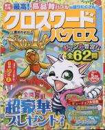【雑誌】 クロスワードパクロス / クロスワードパクロス 2017年 5月号
