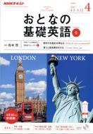 【雑誌】 NHKテレビ おとなの基礎英語 / Nhkテレビ おとなの基礎英語 2017年 4月号 Nhkテキスト
