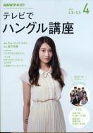 【雑誌】 NHKテレビ テレビでハングル講座 / Nhkテレビ テレビでハングル講座 2017年 4月号 Nhkテキスト